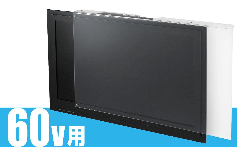 新サイズ!最新の液晶TVに対応!60インチ用液晶テレビ保護パネル AG-N60P【3mm厚】   B01DTS0O0K