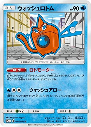 ポケモンカードゲーム/PK-SM5M-012 ウォッシュロトム U