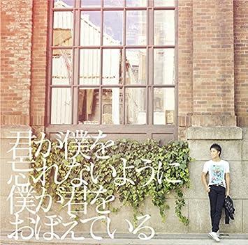 Amazon.co.jp: 君が僕を忘れないように 僕が君をおぼえている: 音楽