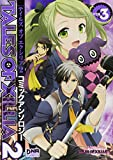 Tales of Xillia 2 Comic Anthology [3]