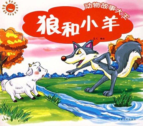 故事_动物的故事---话说野狼