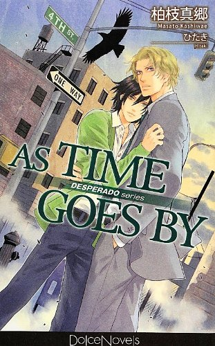 AS TIME GOES BY[アズタイムゴーズバイ] (ドルチェノベルズ)
