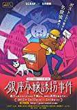 SCRAP×日本郵便 ナゾトキ街歩きゲーム ポスト探偵シリーズ第1弾「銀座令嬢誘拐事件」【限定版】