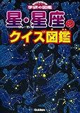 星・星座のクイズ図鑑 (学研の図鑑)