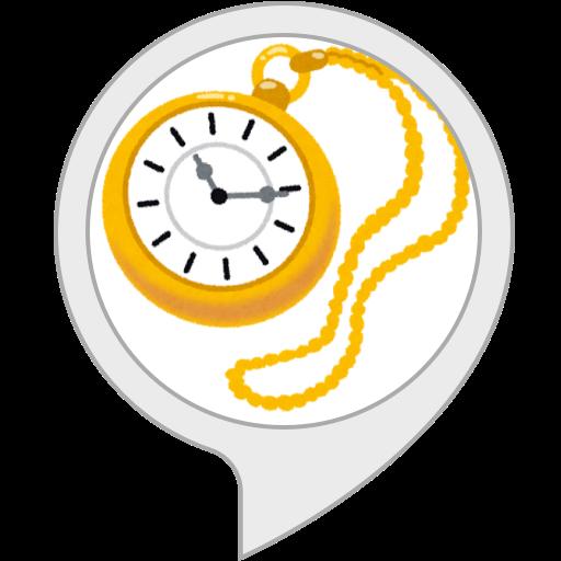 カスタム時計