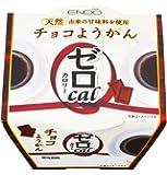 遠藤製餡 0カロリーチョコようかん 90g×6個