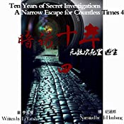 暗访十年:无数次死里逃生 4 - 暗訪十年:無數次死裡逃生 4 [Ten Years of Secret Investigations: Countless Narrow Escapes 4] |  李幺傻 - 李么傻 - Li Yaosha