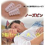 Kequiet 次世代ノーズピン いびき防止 鼻腔拡張 円錐万能型 ソフト イビキ防止クリップ 軽量 安眠グッズ イビキストップ 不眠防止 M+L 2セット (2個入り)