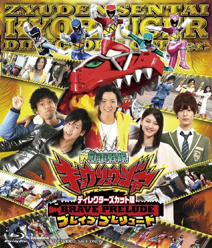 Sci-Fi Live Action - Directer's Cut Edition Zyuden Sentai Kyoryuger (Jyuden Sentai Kyoryuger) Brave Prelude [Japan BD] BSTD-8813