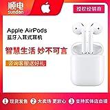 【下单有礼】Apple AirPods 无线蓝牙 入耳式耳机 MMEF2CH/A 白色 iPhone 8/8 Plus/iPhone X/Xs /iPhone Xs Max 顺丰发货 含税带票 可开16% 专票