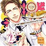 スイーツ男子cd Vol.2 あつあつ鯛焼きとひんやりジェラート編