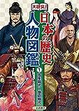 大研究!  日本の歴史人物図鑑 (1) 弥生時代~鎌倉時代