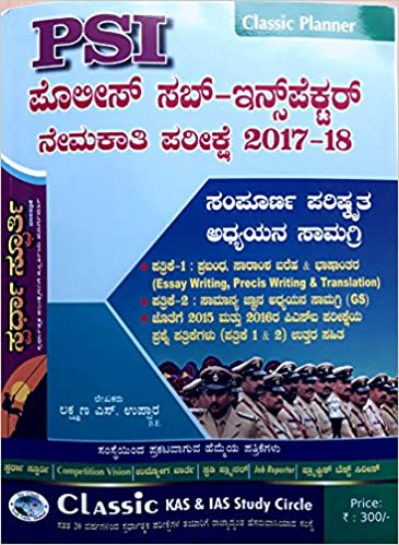 Buy POLICE SUB INSPECTER (PSI NOTES) KANNADA EXAM Book Online at Low