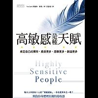 高敏感是種天賦:肯定自己的獨特,感受更多、想像更多、創造更多 (Traditional Chinese Edition)