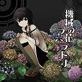 機械の花ラボラトリ(DVD付)