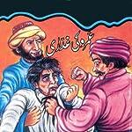 Umro Ki Ghaddari | Akhter Rizvi