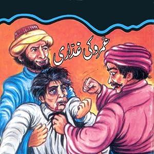 Umro Ki Ghaddari Audiobook