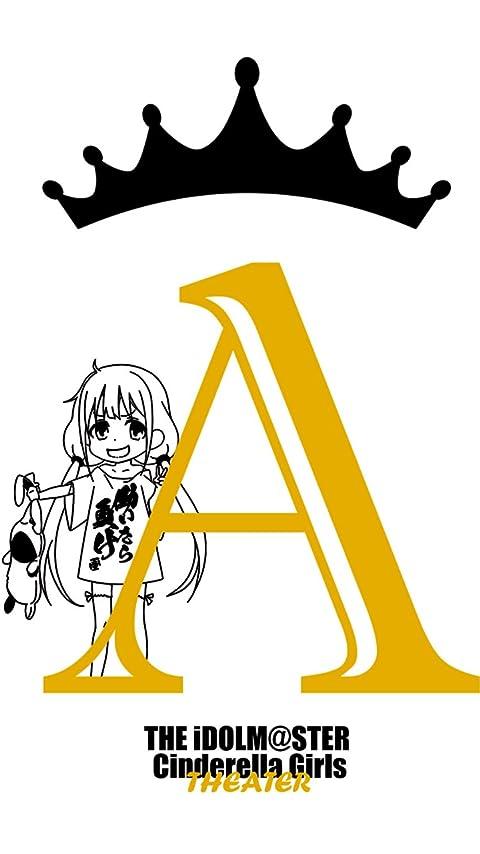 アイドルマスター 双葉 杏(ふたば あんず) XFVGA(480×854)壁紙画像