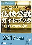 3級仏検公式ガイドブック―傾向と対策+実施問題(CD付)実用フランス語技能検定試験〈2017年度版〉
