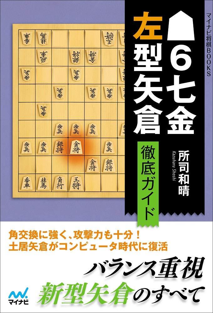 △6七金左型矢倉 徹底ガイド (マイナビ将棋BOOKS) | 所司和晴 |本 ...