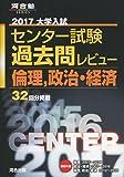大学入試センター試験過去問レビュー倫理,政治・経済 2017 (河合塾シリーズ)