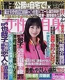 週刊女性自身 2019年 4/23 号 [雑誌]