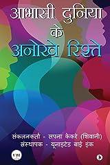 Abhasi Duniya Ke Anokhe Rishte Kindle Edition