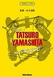 SONGS of TATSURO YAMASHITA on BRASS
