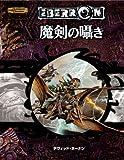 魔剣の囁き (ダンジョンズ&ドラゴンズ第3.5版 冒険シナリオシリーズ)