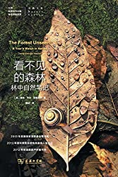 The Forest Unseen a Year's Watch in Nature(Chinese Edition)