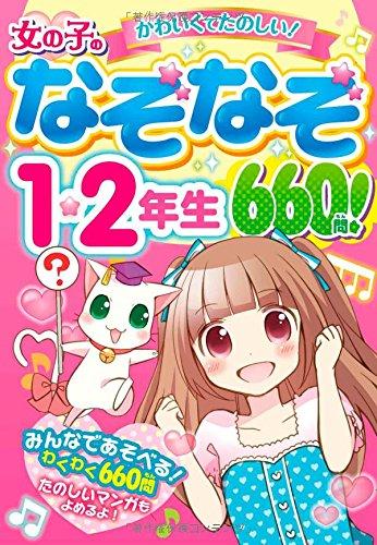 Download Onnanoko no nazonazo ichi ninensei roppyakurokujūmon : kawaikute tanoshii PDF