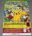 ⑧ DVDポスター [ポケットモンスター]ピカチュウ
