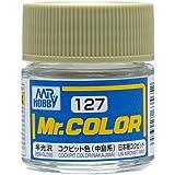 Mr.カラー C127 コクピット色 (中島系)