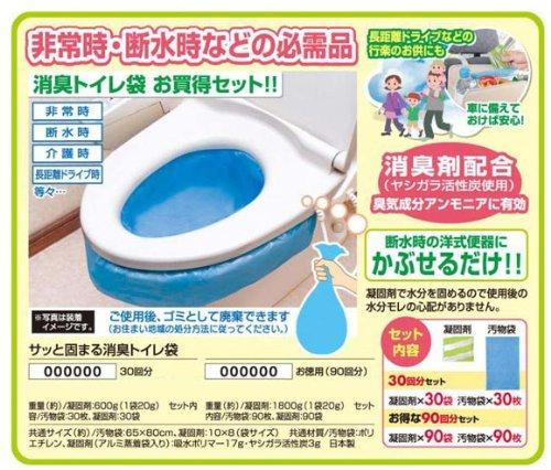 サッと固まる消臭トイレ袋(90回分) 災害での断水時でもトイレが使える!