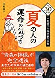 平成30年版 木村藤子の春夏秋冬診断 夏の人の運命の気づき