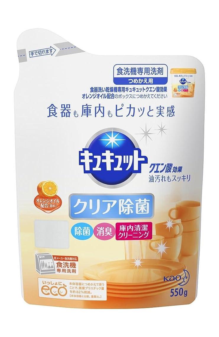 選択する転送浴食洗機用ジョイ 食洗機用洗剤 オレンジピール成分入り 詰め替え 490g