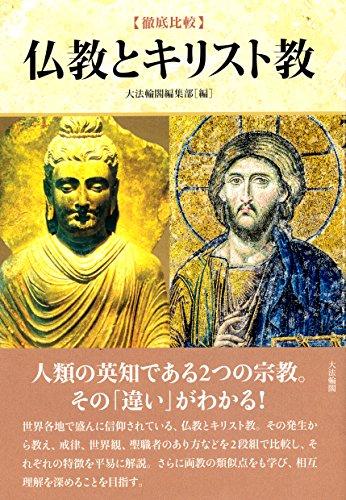 <徹底比較>仏教とキリスト教