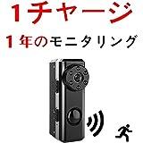 24時間長時間録画録音 最大12ヶ月待機可能 超高画質 HD1080P 2018 最新モデルの ZTour PIR人感センサー 人体検知センサー搭載 超小型 隠しカメラ 防犯カメラ トレイルカメラ スパイカメラ 監視カメラ 小型隠しビデオカメラ 家政婦の監視用カメラ 暗視カメラ 電池式カメラ DVR DV 160°検知範囲 バッテリー内蔵 充電しながら撮影録画 sdカード録画 動体検知 動き検知 赤外線 暗視 夜間撮影 配線不要 屋内屋外用 自動上書き録画機能搭載 音声動体 赤ちゃん ペット監視 家庭安全 証拠撮り浮気調査 日本語説明書付き ブラック