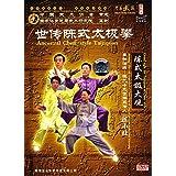 Chen Style Tai chi Collection Series Grand sight for Taijiquan Chen Xiaowang DVD