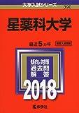 星薬科大学 (2018年版大学入試シリーズ)