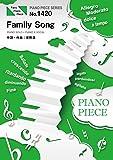 ピアノピースPP1420 Family Song / 星野源  (ピアノソロ・ピアノ&ヴォーカル)~日本テレビ系ドラマ「過保護のカホコ」主題歌 (PIANO PIECE SERIES)