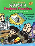 img - for Perfect Practice (Comics - The Little Pianist) (Chinese Edition) book / textbook / text book