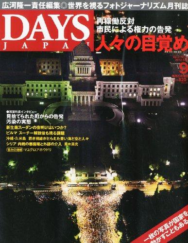 DAYS JAPAN (デイズ ジャパン) 2012年 09月号 [雑誌]
