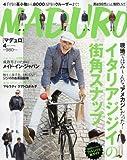 MADURO(マデュロ) 2017年 04 月号 [雑誌]