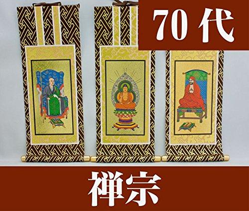 『禅宗』 オリジナル掛軸3枚セット 70代(高さ39cm) 釈迦如来 道元禅師 達磨大師 70代 B00J49MHPE 禅宗(一般) 70代 70代 禅宗(一般)