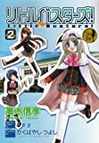 Little Busters ! #2 (Dengeki Comics) [Japanese Edition]