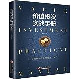 """价值投资实战手册 全面解读价值投资之""""术""""。价值投资不是心灵鸡汤,而是真正可以实战的投资工具。"""