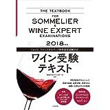 2018年版 ワイン受験テキスト