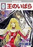 OU NO IBARA 9 (TOSUISHA ICHI RACI COMICS) (Japanese Edition)