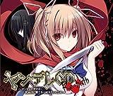 Drama CD (Yurina Hase, Shiho Kawaragi) - Yandere CD Re:Birth Yandere No Onna No Ko Ni Shinuhodo Aisarete Nemurenai CD 4 [Japan CD] BNEG-1077